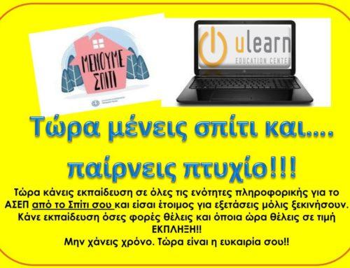 Εκπαίδευση στις 3 ενότητες πληροφορικής από το σπίτι σου!