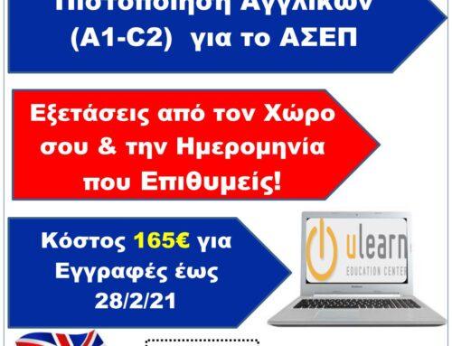 Πιστοποίηση Αγγλικών on line